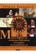 Мореплаватели, пътешественици, географи-изследователи