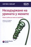 Незадържане на урината у жените