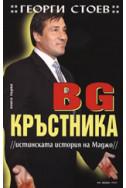 BG Кръстника 1