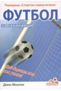 Футбол за начинаещи