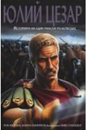 Юлий Цезар: Историята на един римски пълководец