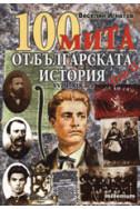 100 мита от българската история XVIII-XIX век, том II