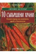 10 съвършени храни