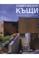 Съвременни къщи