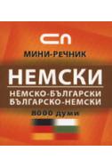 Немско-български. Българско-немски. Миниречник