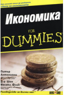 Икономика For Dummies