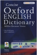 Електронен речник: Concise Oxford English Dictionary