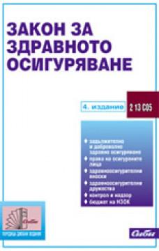 Закон за здравното осигуряване