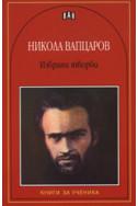 Никола Вапцаров: Избрани творби