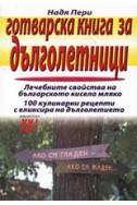 Готварска книга за дълголетници