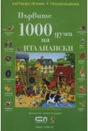 Аудио диск с произношение на думите към книгата Първите 1000 думи на Италиански