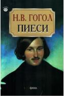 Н.В. Гогол. Пиеси