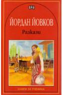 Йордан Йовков: Разкази