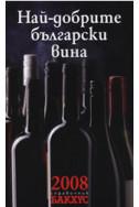 Най-добрите български вина 2008