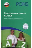 Нов училищен речник НЕМСКИ