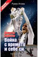 Димитър Бербатов: Война с времето и себе си