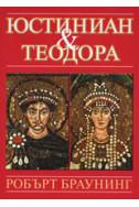 Юстиниан и Теодора
