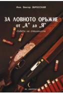 За ловното оръжие от А до Я