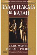 Владетелката на Казан