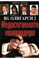 BG олигарси 2