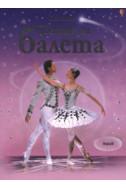 Светът на балета