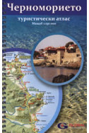 Черноморието - туристически атлас