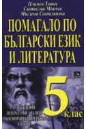 Помагало по български език и литература за 5. клас
