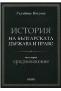 История на българската държава и право, част I: Средновековие