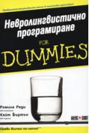 Невролингвистично програмиране For Dummies