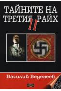 Тайните на Третия райх II