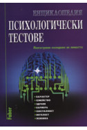 Енциклопедия психологически тестове