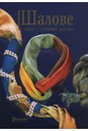 Шалове и кърпи - елегантно вързани
