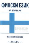 Фински език за българи + CD