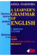Практическа граматика на английския език