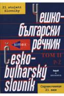 Чешко-български речник - том II