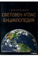 География: Световен атлас. Енциклопедия