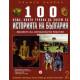 100 неща, които трябва да знаем за историята на България 2