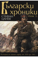 Български хроники - том III