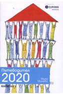 Пътеводител 2020