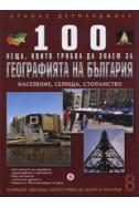 100 неща, които трябва да знаем за географията на България: Haceлeниe, ceлищa, cтопaнcтво. Книга 8