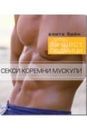 Секси коремни мускули