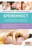 Бременност – практическа енциклопедия