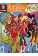 Оцвети и играй с... Winx club 8