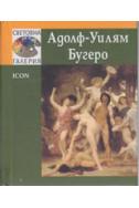 Адолф-Уилям Бугеро