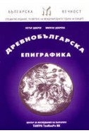 Древнобългарска епиграфика
