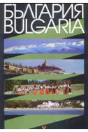 България. Bulgaria