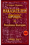 Наказателен процес на Република България