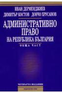 Административно право на РБ - обща част