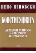 Конституцията: актуални въпроси на теорията и практиката