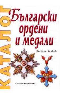 Български ордени и медали - каталог
